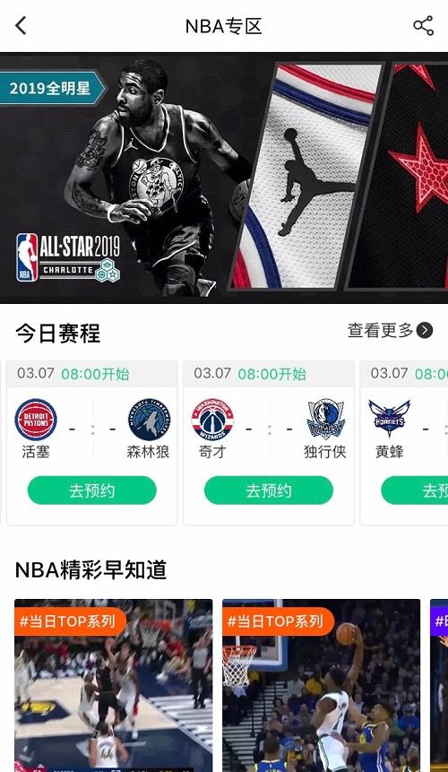 淘寶上的NBA專頁,為消費者帶來眾多NBA的精彩內容。