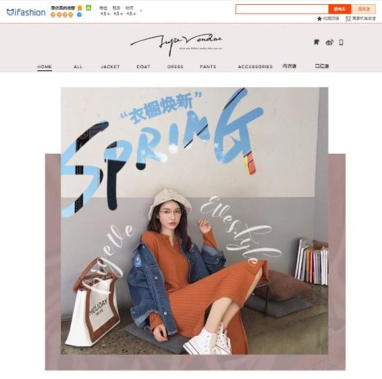 這是張大奕於2014年起開設的淘寶店「吾歡喜的衣櫥」,與大家分享她喜愛的衣飾。