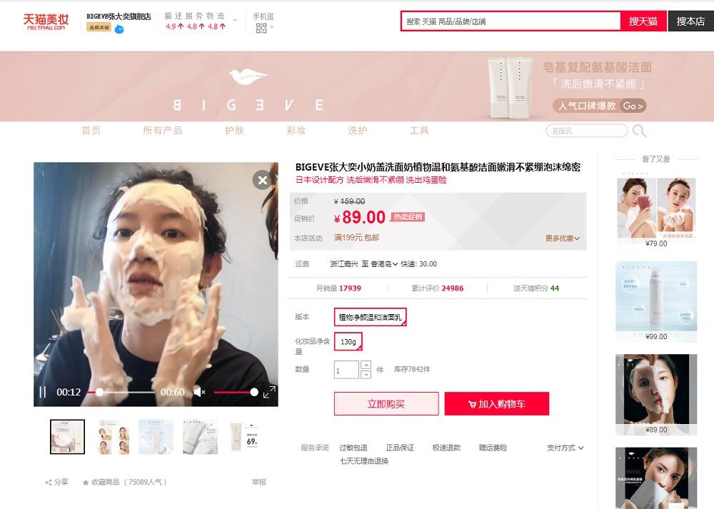 2016年底,張大奕創立了美妝品牌BIG EVE,並登陸天貓開店。她仍經常拍視頻作美妝產品的使用教學。