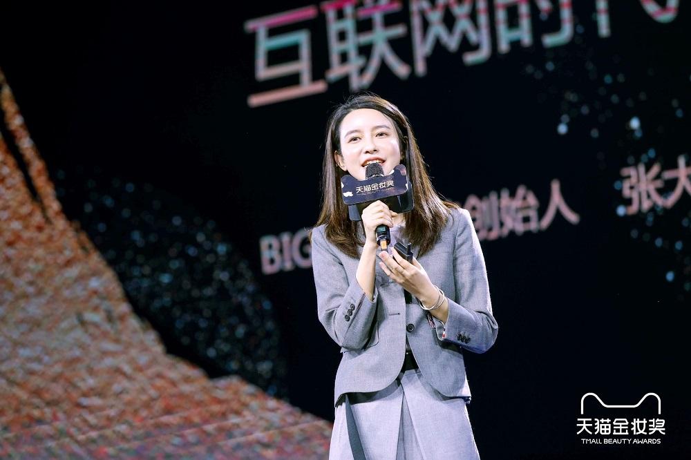 上月,張大奕攜BIG EVE品牌登陸天貓金妝獎活動。