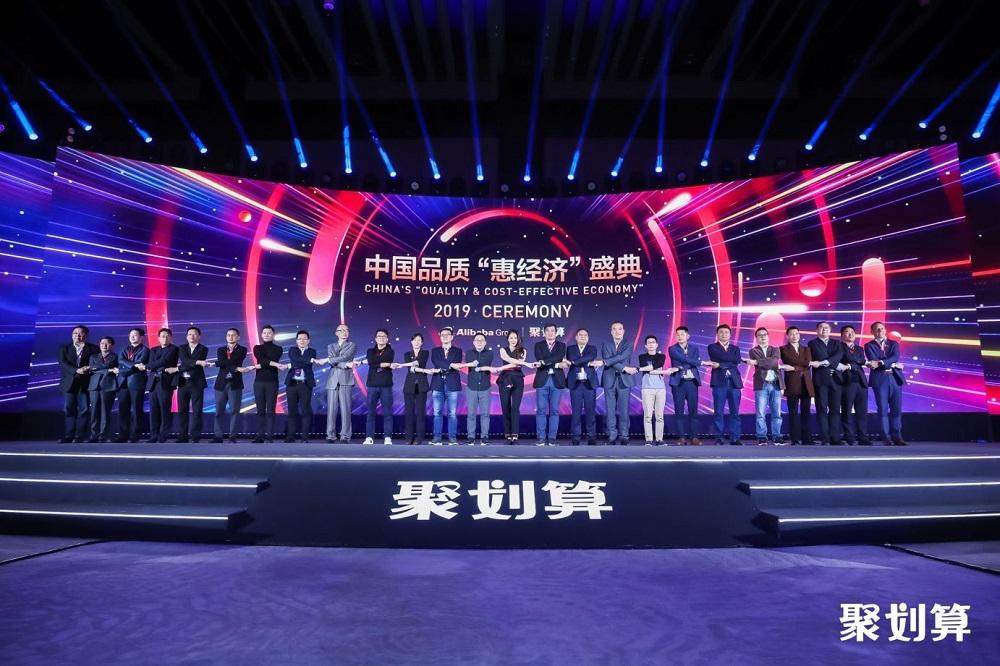 淘寶天貓旗下的營銷平台聚划算3月21日在杭州舉辦「2019中國品質惠經濟盛典」。