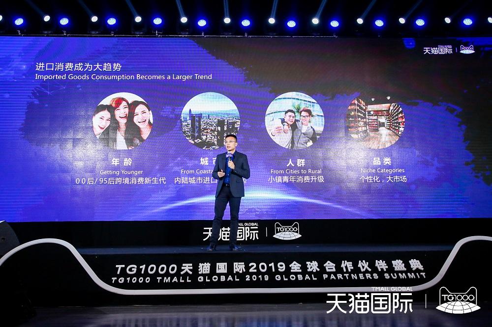 天猫進出口事業部總經理劉鵬在活動現場,介紹中國最新的進口產品消費趨勢。