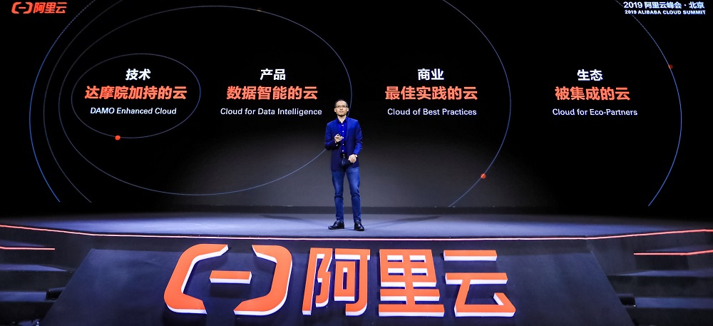 阿里雲會繼續加大科研投入,持續擴大雲端技術代差,達摩院頂尖AI技術輸出,將全面與雲結合,實現數據智能化。