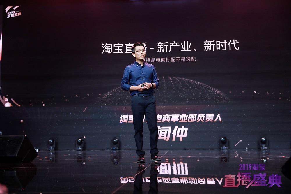 淘寶內容電商事業部總經理聞仲表示,技術的進步以及消費者需求的變化,讓淘寶直播能夠發展到如今千億人民幣的規模。