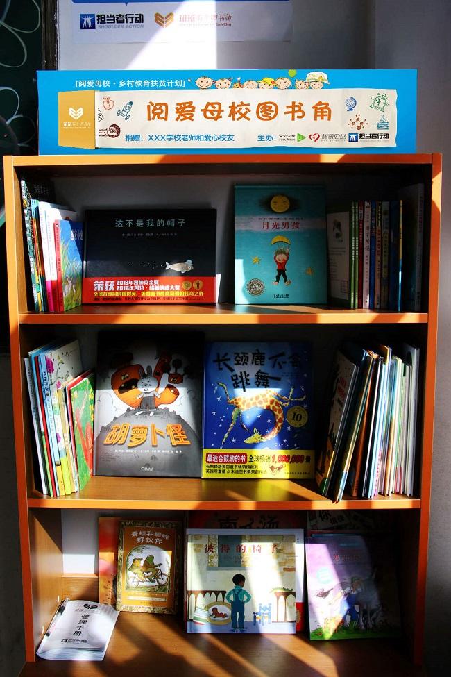 截至2019年3月底,「班班有個圖書角」累計收集捐贈兒童圖書超過190萬冊。(圖片來源︰擔當者行動網頁)