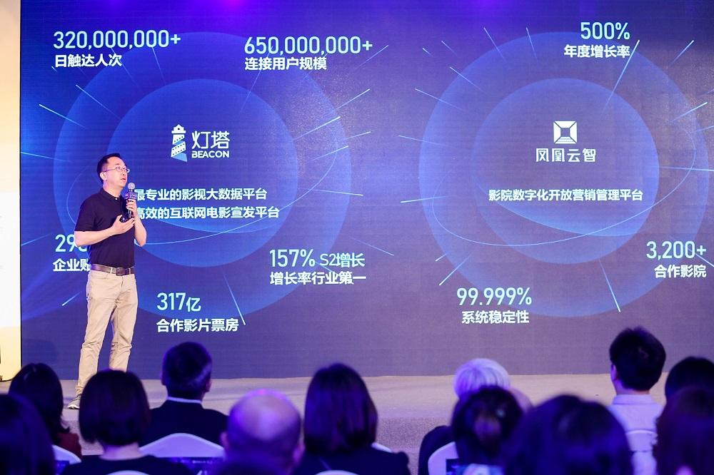 李捷表示,阿里影業將升級影院數字化經營管理開放平台鳳凰雲智,以及一站式數字化宣發平台燈塔。
