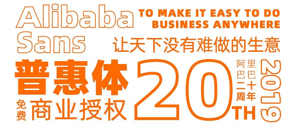 阿里巴巴在UCAN2019設計大會上宣佈,發佈「阿里普惠體」可供全球用戶免費使用,讓商業變得美而簡單。
