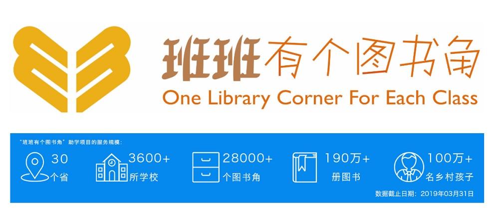 截止2019年3月底,「班班有個圖書角」已在全中國超過3,600所鄉村小學,建立了超過28,000多個班級圖書角,覆蓋逾100萬鄉村孩子。(圖片來源︰擔當者行動網頁)