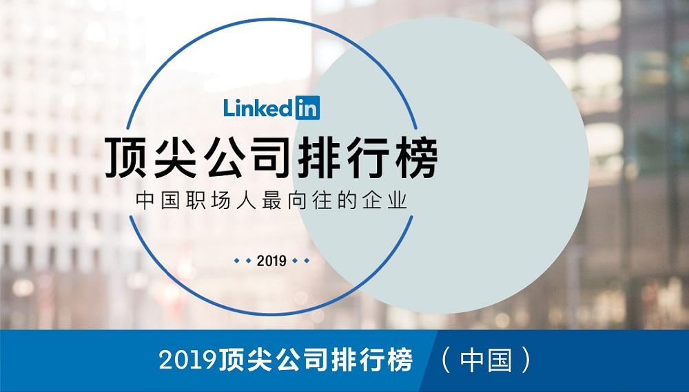 Linkedin領英發表「2019年領英頂尖公司排行榜」,阿里巴巴名列榜首,成為中國職場人最嚮往的公司。