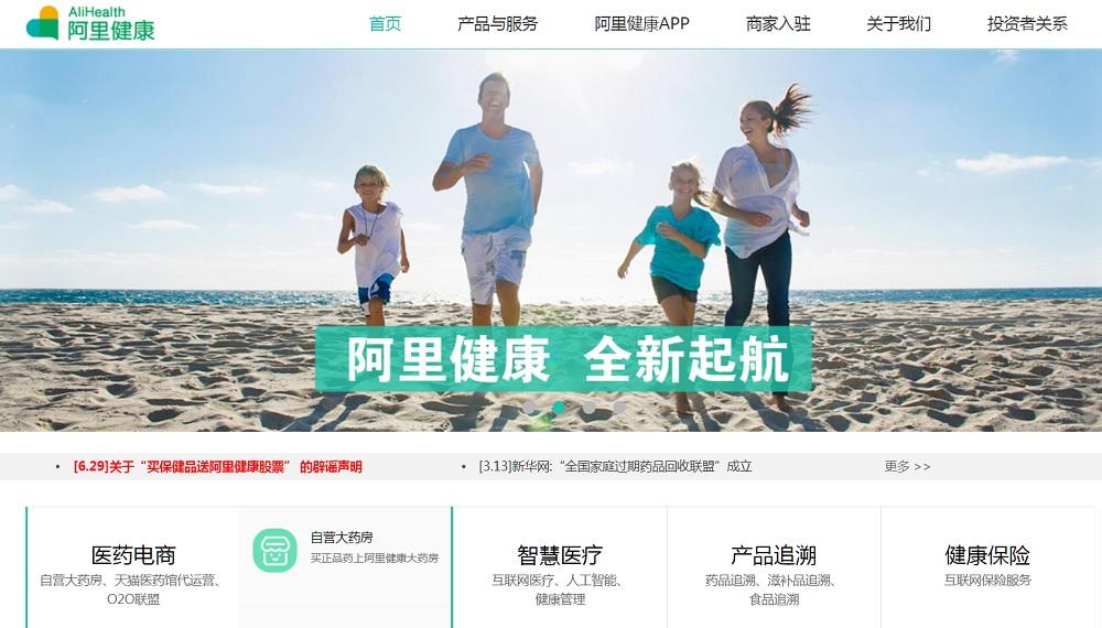 阿里健康(00241.HK)2019年3月底止財年的收入及毛利分別錄得同比108.6%及103.9%的強勁增長。