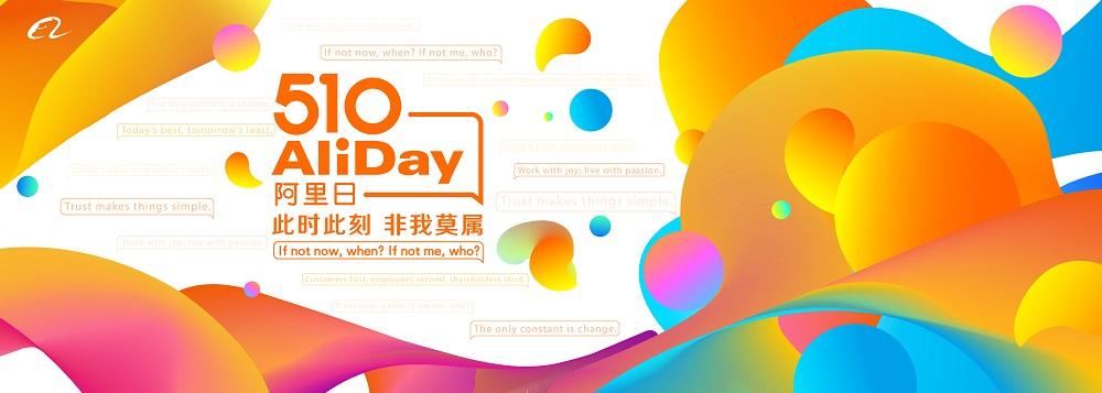 5月10日是一年一度的「阿里日」,這是一個由阿里巴巴舉辦答謝員工及其家人的大型活動,今年阿里巴巴經濟體遍佈於世界各地的40個辦公室更同步參與呢!