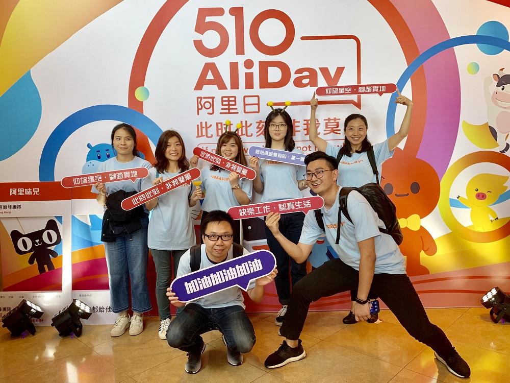 阿里巴巴香港辦公室的員工們。