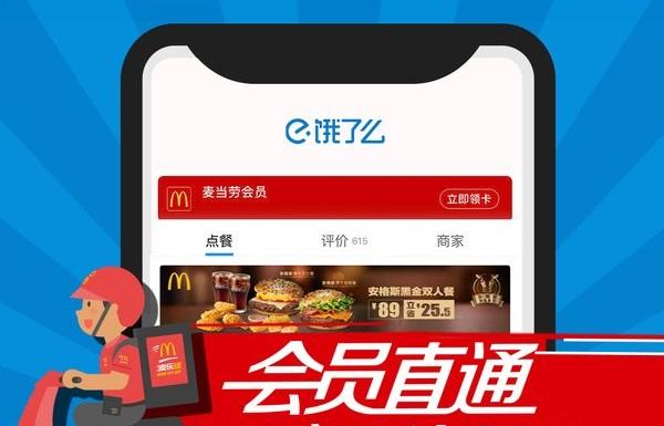 麥當勞與餓了麼口碑於5月20日正式實現中國內地的會員互通。