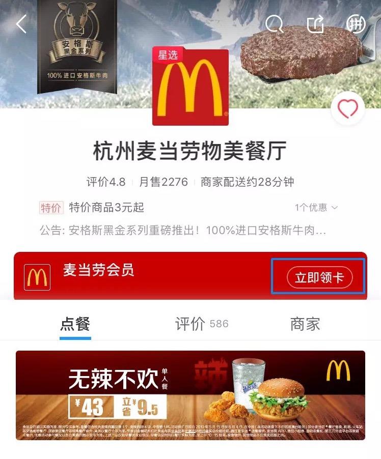 用戶可以在餓了麼手機應用程式(App)內點擊「立即領卡」,綁定麥當勞會員,此後在線上點單叫外賣的消費即可累積麥當勞會員積分。