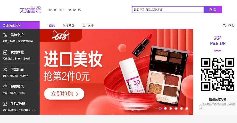 眾多天貓國際上的海外品牌參與「淘寶天貓618年中慶」,錄得十分強勁的按年銷售增長。
