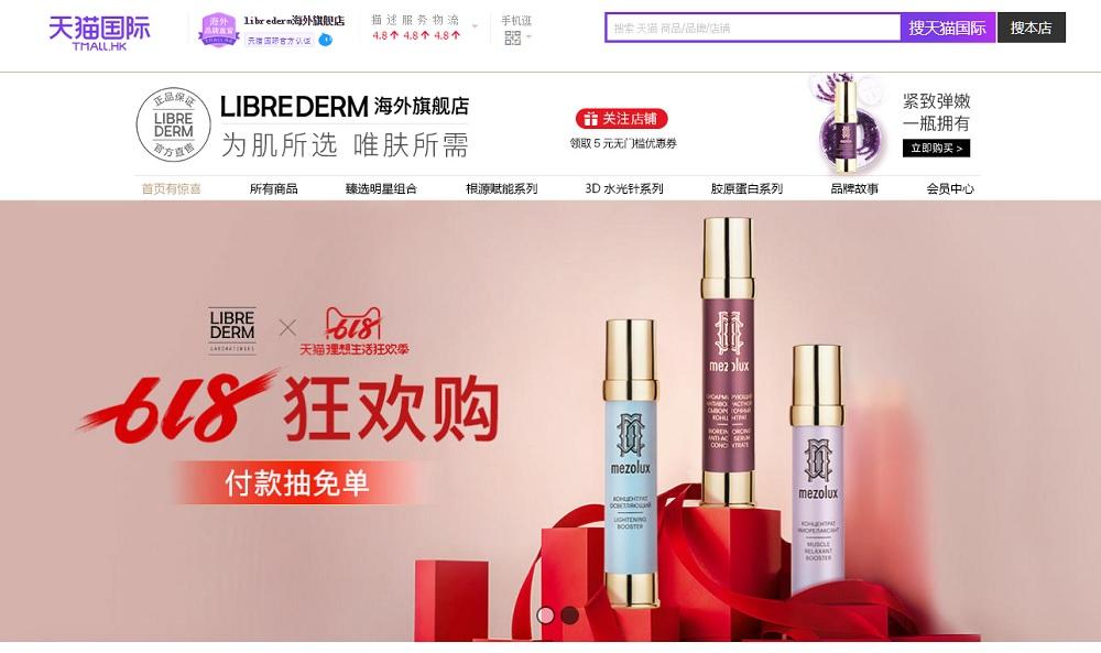 俄羅斯藥妝品牌Librederm的根源賦能多效精華以及KDV品牌的紫皮糖,成為中國消費者最愛買的兩大單品。
