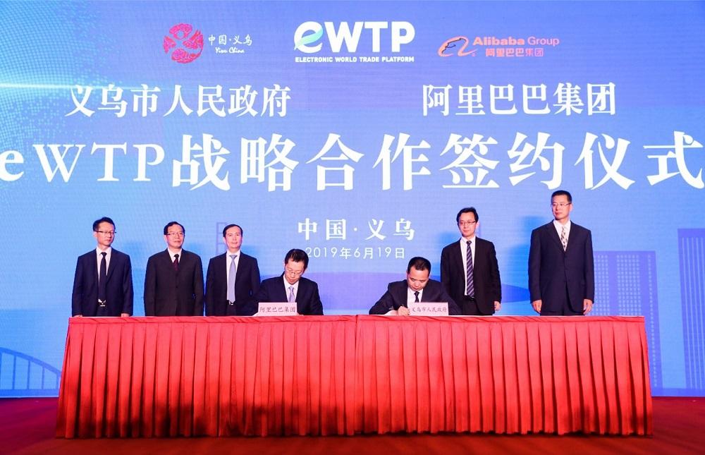 阿里巴巴集團與義烏政府簽署eWTP戰略合作協議,攜手為義烏數十萬中小微企業參與全球貿易帶來便利。