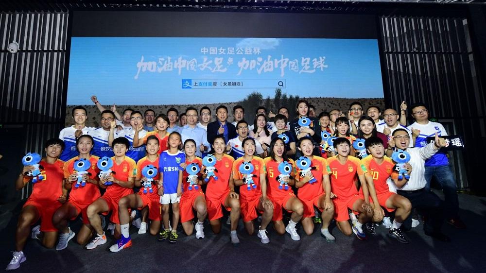 支付寶宣佈,將在未來10年以10億元人民幣,支持中國女子足球的發展。