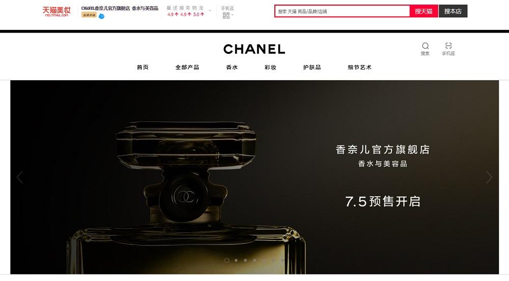 CHANEL香奈兒登陸天貓開設官方旗艦店,是該品牌唯一官方認可的第三方電商渠道。