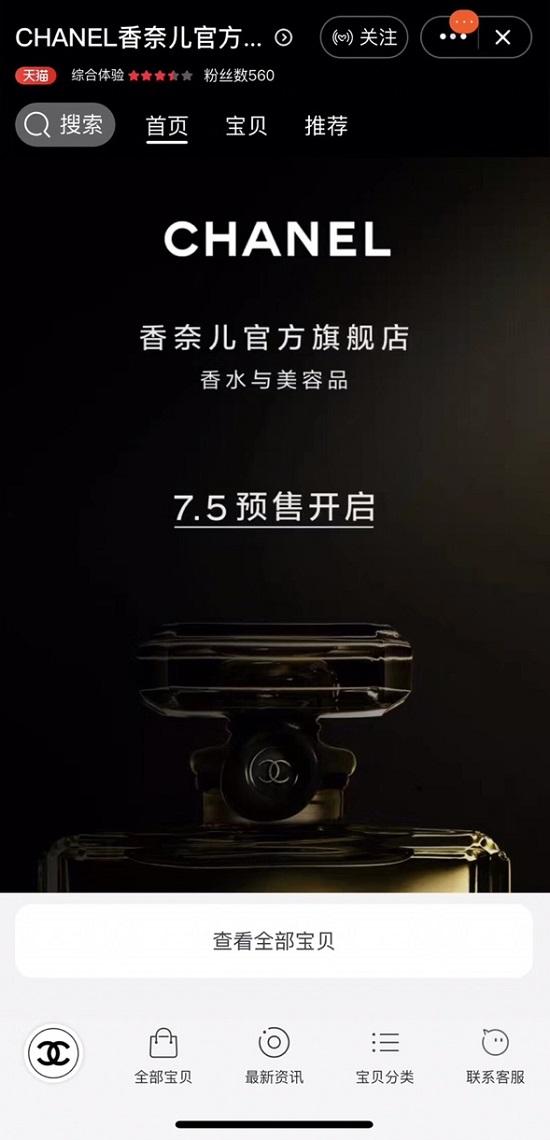 即日起,CHANEL香奈兒天貓官方旗艦店開始預售,並將於8月2日正式上線。