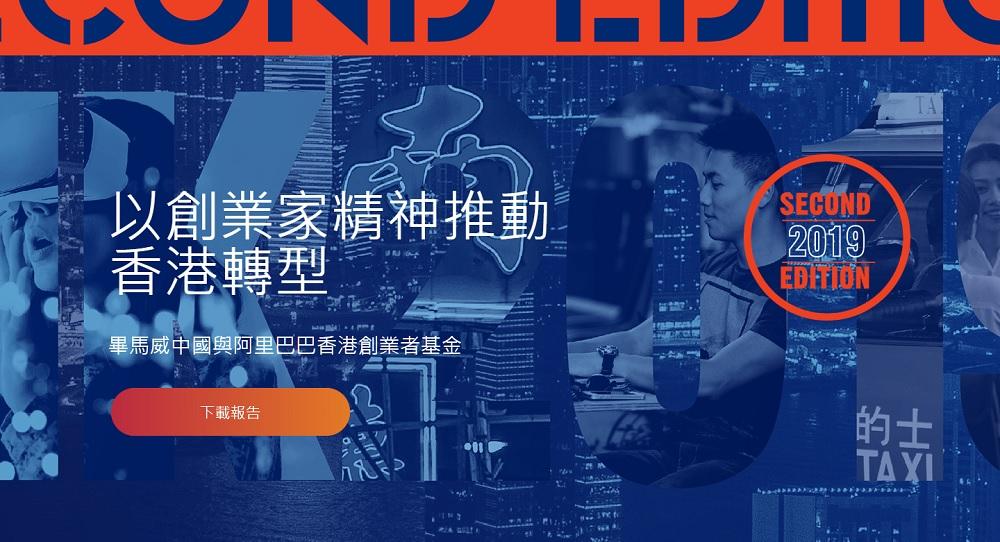 畢馬威中國與阿里巴巴香港創業者基金聯合發佈調查報告《以創業家精神推動香港轉型》。