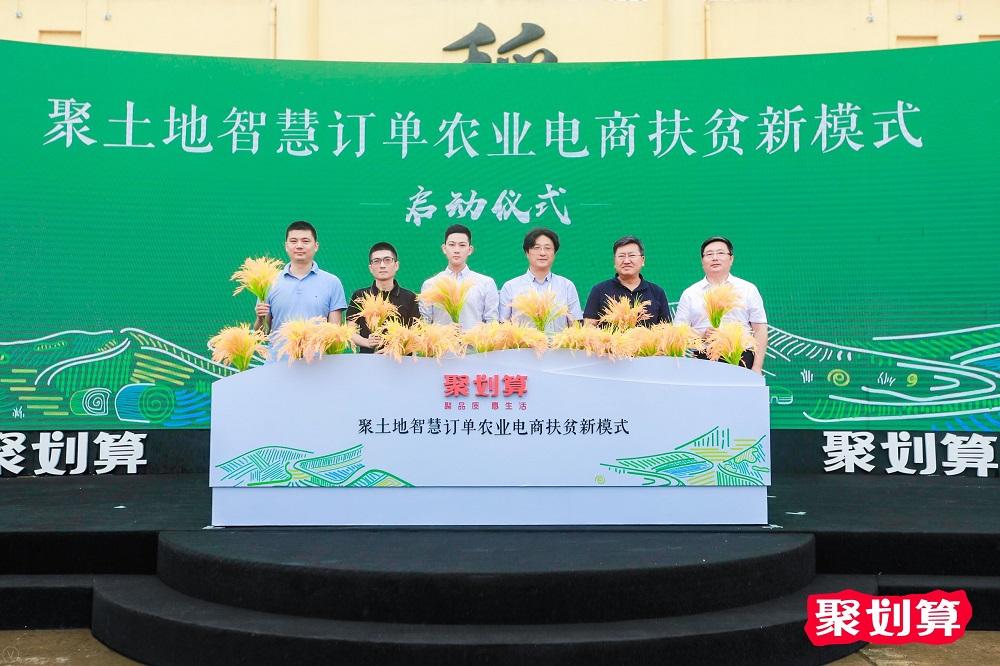 「聚土地」啟動智慧訂單農業電商扶貧新模式,賦能參與計劃的中國內地農業從業員。