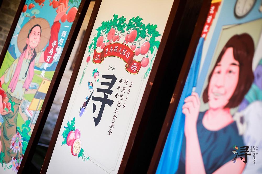 2019年上半年的《阿里巴巴脫貧工作報告》在江西省贛州市尋烏縣發佈,活動以「潯」字為記,寓意以脆貧工作滋潤尋烏縣貧困戶的生活。