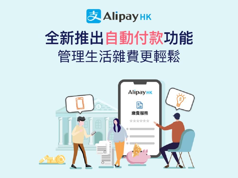 中電、港燈及3香港將率先支援AlipayHK的新自動付款功能。