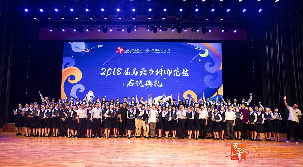 阿里巴巴集團董事局主席馬雲重返母校杭州師範大學,出席上屆「馬雲鄉村教師和鄉村校長」結業典禮及本屆「馬雲鄉村師範生」啟動典禮。