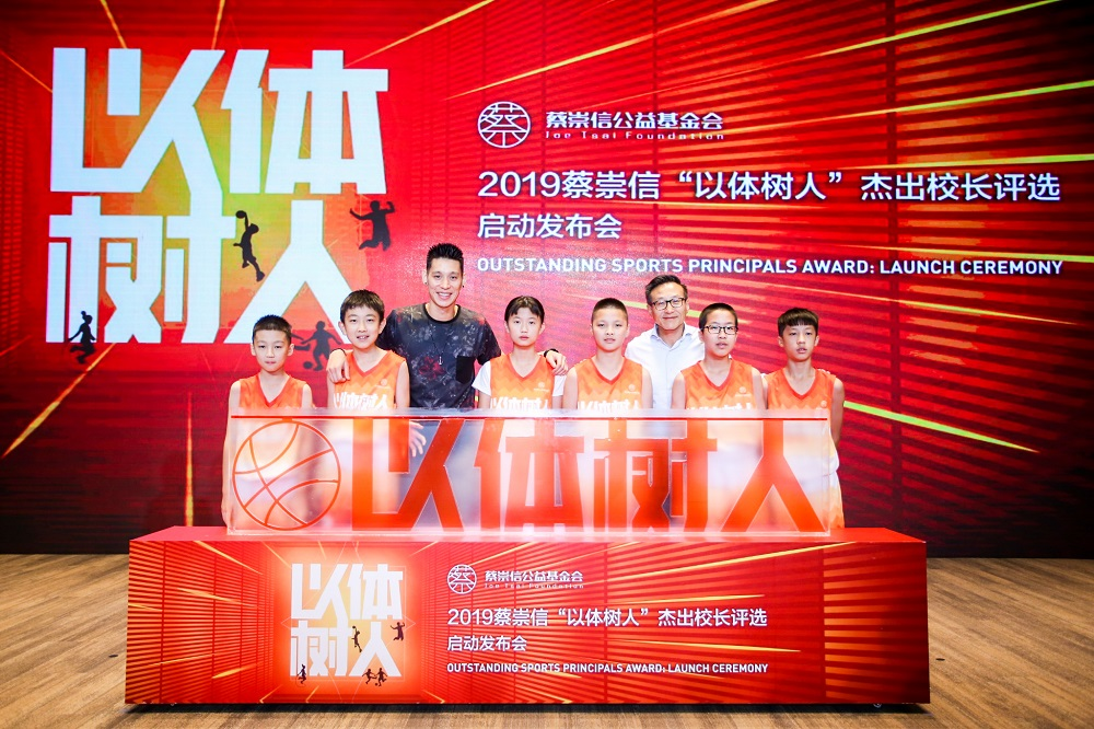 蔡崇信公益基金會發起「以體樹人」計劃,年底前會在中國評選10名「傑出校長代表」,宣揚體育教育的重要性。