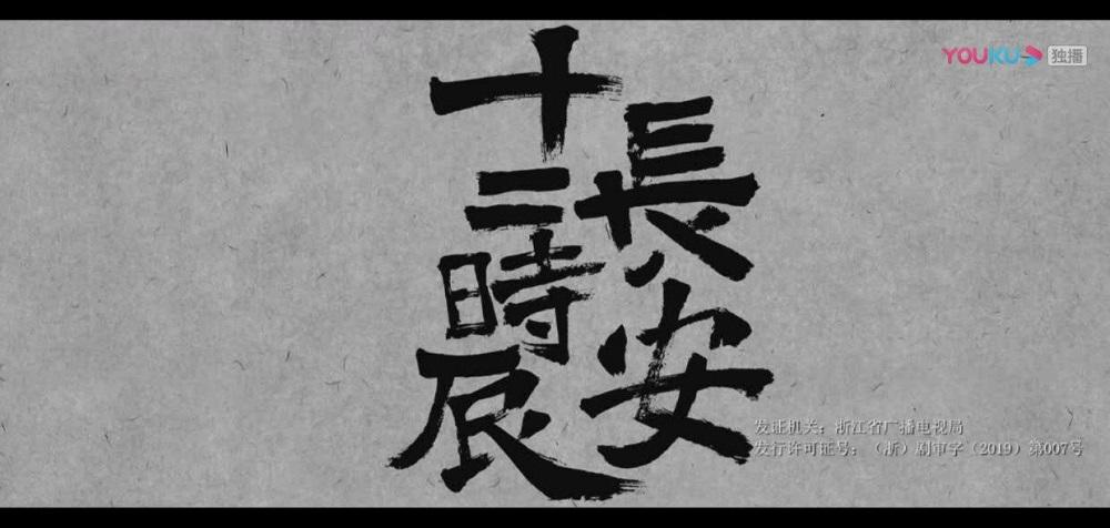 中國內地網絡劇集《長安十二時辰》上演大結局,劇中的主人公去向及長安城的發展將有分曉。