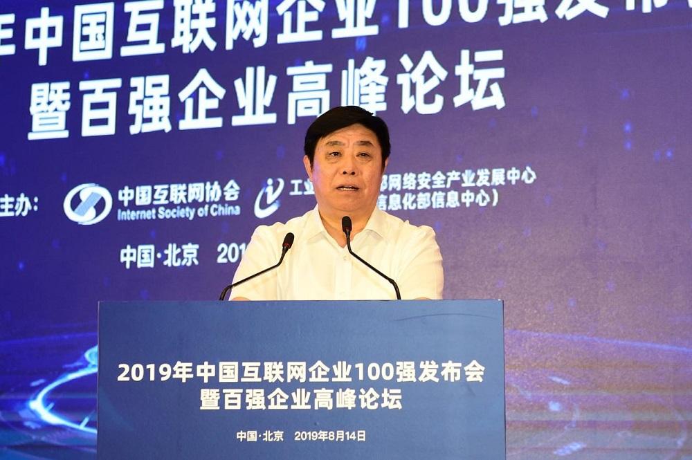 中國工信部總工程師張峰在論壇上指出,互聯網作為新一輪科技和產業變革的有力引擎,是推動數字經濟發展的關鍵力量和重要支撐。(工信部信息中心圖片)
