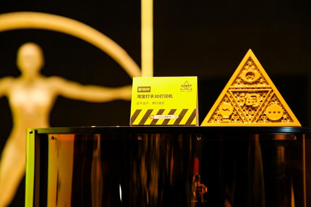 「淘寶打手」是今年淘寶造物節展示的其中一項高新科技。