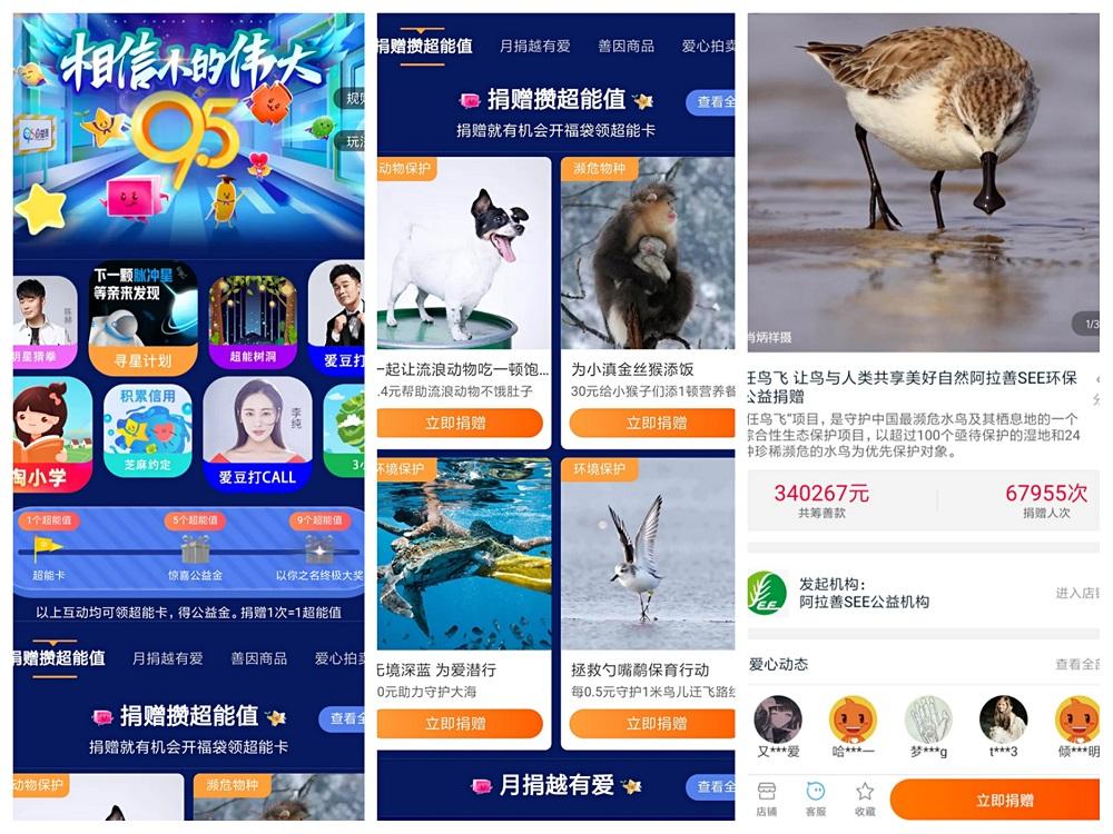 用戶可登陸手機淘寶應用程式,在搜尋欄輸入「95公益周」或直接點入「阿里公益」介面,即能進入「95公益周」主會場,透過小遊戲為公益慈善出一分力。