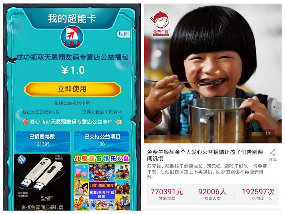 參與主會場任何一個公益互動遊戲,都能獲得「超能卡」,開卡就能獲得隨機金額、僅能作捐贈用途的「公益金」,幫助特定的團體及項目。