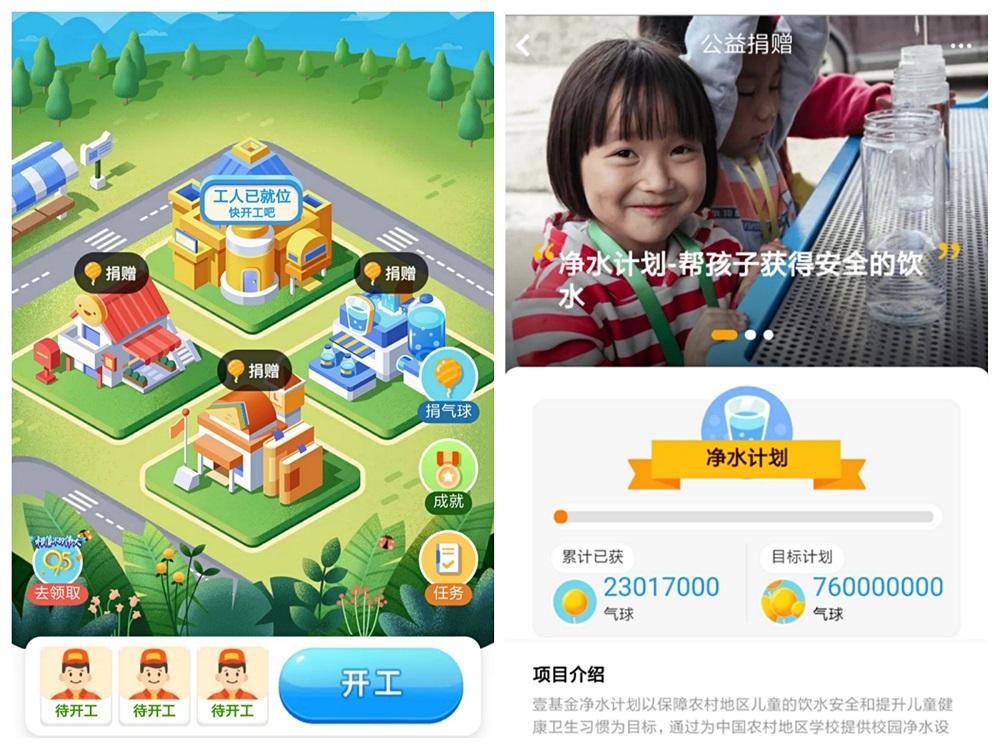 用戶可揀選模擬遊戲「童話鎮」,定期收集汽球並將之捐出,即能化為公益能量。