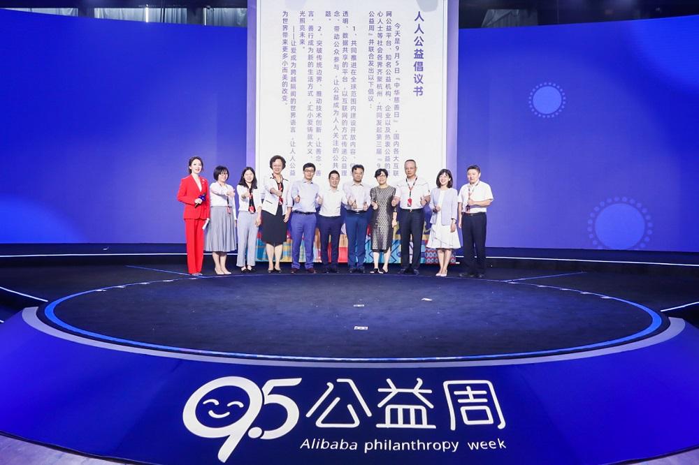 阿里巴巴集團、騰訊、字節跳動、新浪微博、小米及輕鬆籌六間中國互聯網企業聯合發起「人人公益」倡議,以互聯網的方式傳遞公益理念。