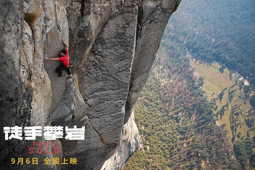 阿里影業及協助推廣,由旗下淘票票共同擔任首席營銷平台推廣的寫實紀錄片《赤手登峰》(又名:徒手攀岩),擠身歷來中國進口非華語紀錄片票房的第三位三甲之列。