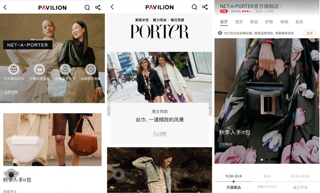 歷峰集團旗下的領先奢侈品與時裝電商平台YOOX NET-A-PORTER跟阿里巴巴集團達成合作,在天貓奢品平台開設NET-A-PORTER旗艦店。