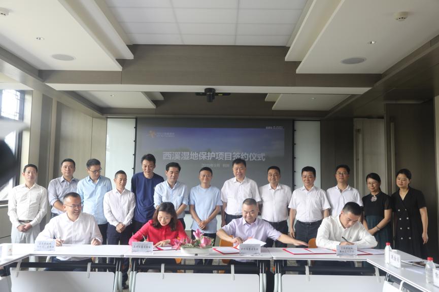 馬雲公益基金會向杭州市餘杭區慈善總會捐贈1億元人民幣,用作研究及保護西溪濕地的生態環境,圖為此次捐贈項目的簽約現場。