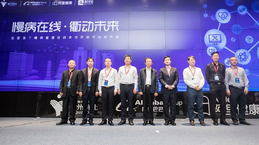 中國首個慢病管理在線支付開放平台在浙江省衢州市運行,圖為此次發佈會現場。