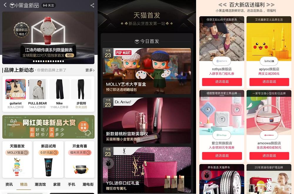 截至今年9月,中國及海外品牌在天貓平台累計發布的新產品,已經超過9,000萬款。
