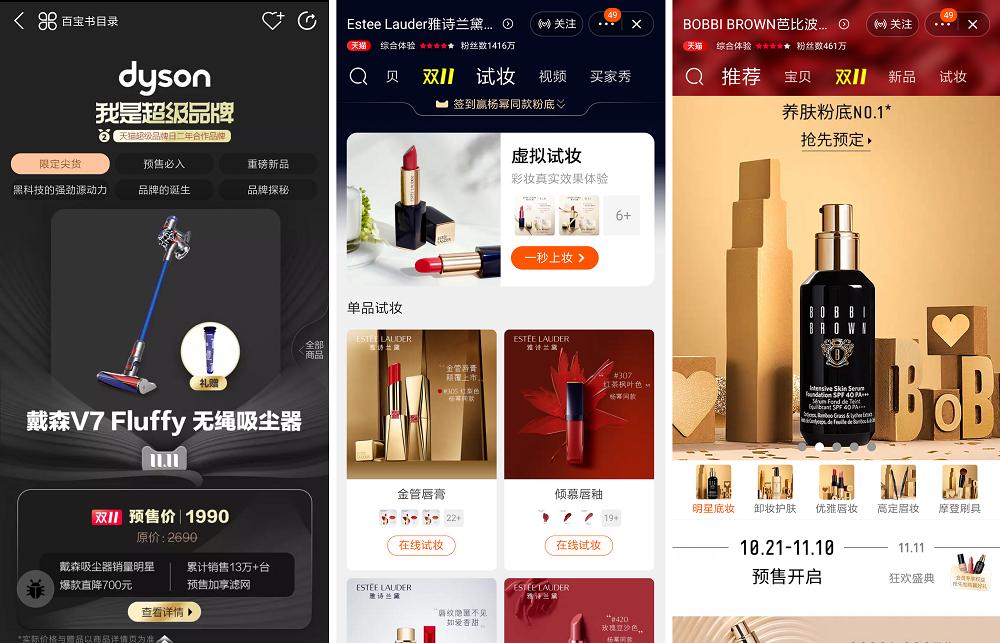 天貓今年中宣佈「旗艦店2.0升級計劃」,透過科技提升中外品牌在天貓旗艦店的消費者體驗。以Estée Lauder(雅詩蘭黛)為例,全新旗艦店提供試妝功能,讓天貓用戶隔著手機也能了解化妝效果。