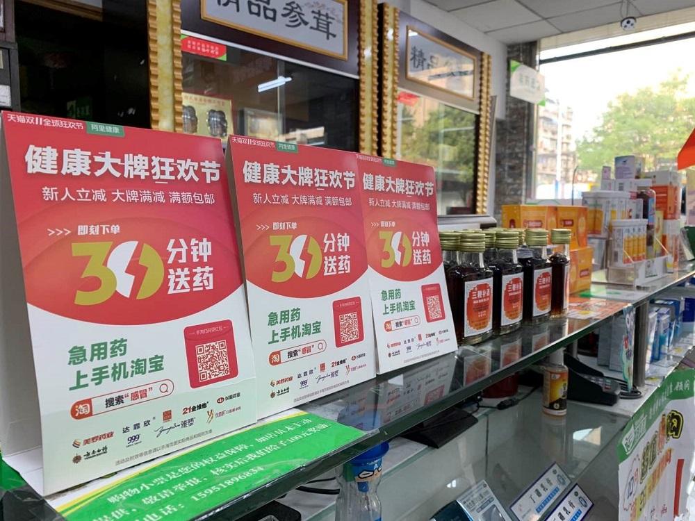 位於南京的「先聲再康」藥店,已經推出今年天貓雙11的線下優惠活動。