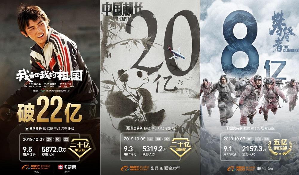 華夏電影、博納影業及阿里影業(1060.HK)等一批影視公司均參與到《我和我的祖國》、《中國機長》及《攀登者》的出品及發行工作之中。