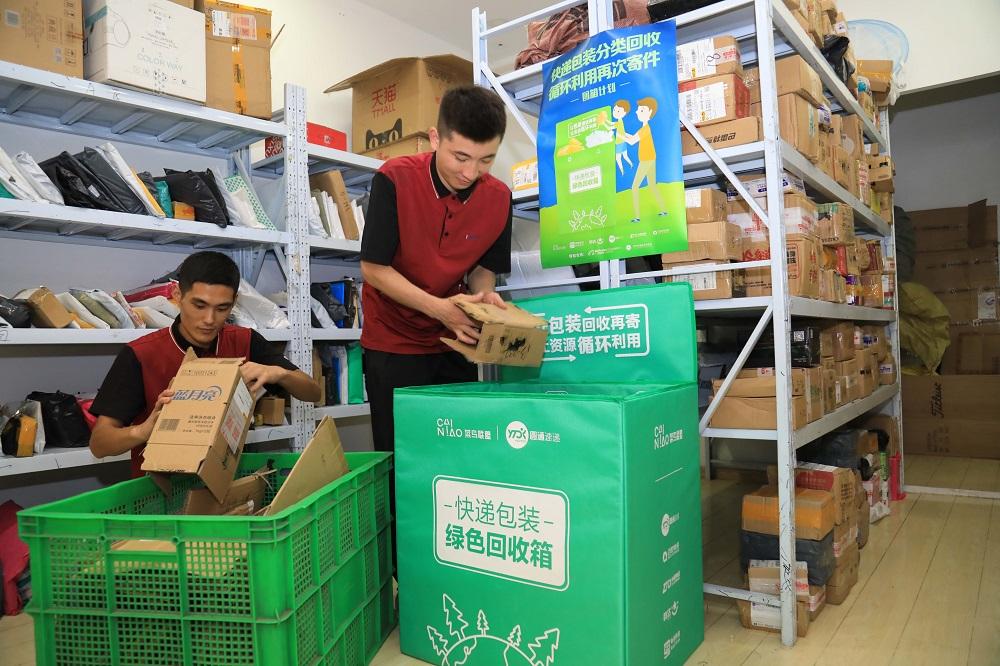 菜鳥聯同中國的快遞物流公司,在中國4萬多個菜鳥驛站、3.5萬多個快遞公司網點設立「回箱計劃」點,全面回收紙箱和包裝物。