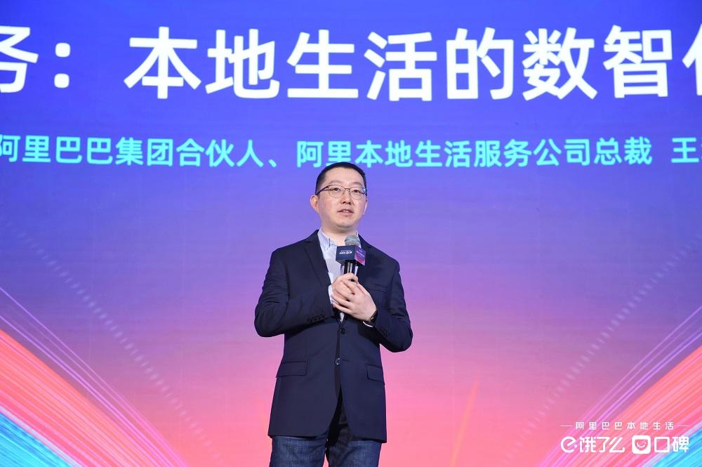 阿里巴巴集團合伙人、阿里本地生活服務公司總裁王磊指,目前本地生活服務行業應用到數智化的比率不足15%。