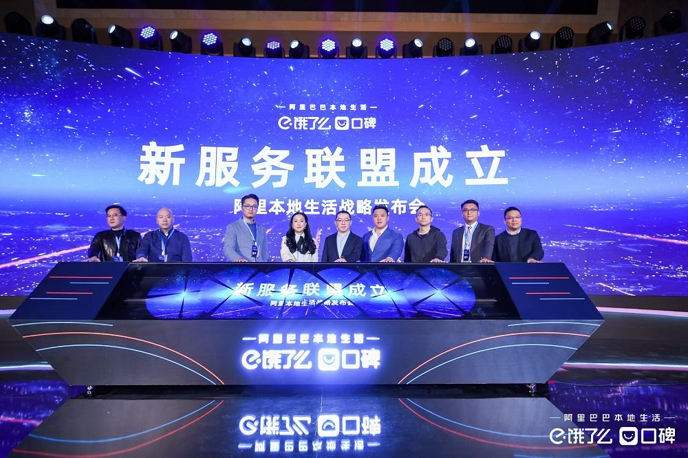 王磊(右五)在阿里本地生活戰略發佈會上,正式發佈「阿里本地生活商業操作系統」。