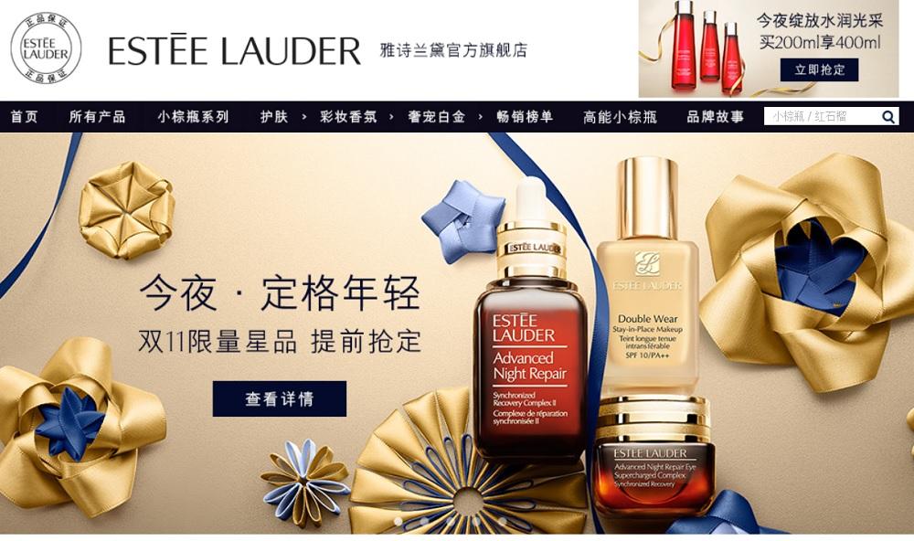Estée Lauder(雅詩蘭黛)成為今件天貓雙11首個訂單金額破10億元人民幣的品牌。