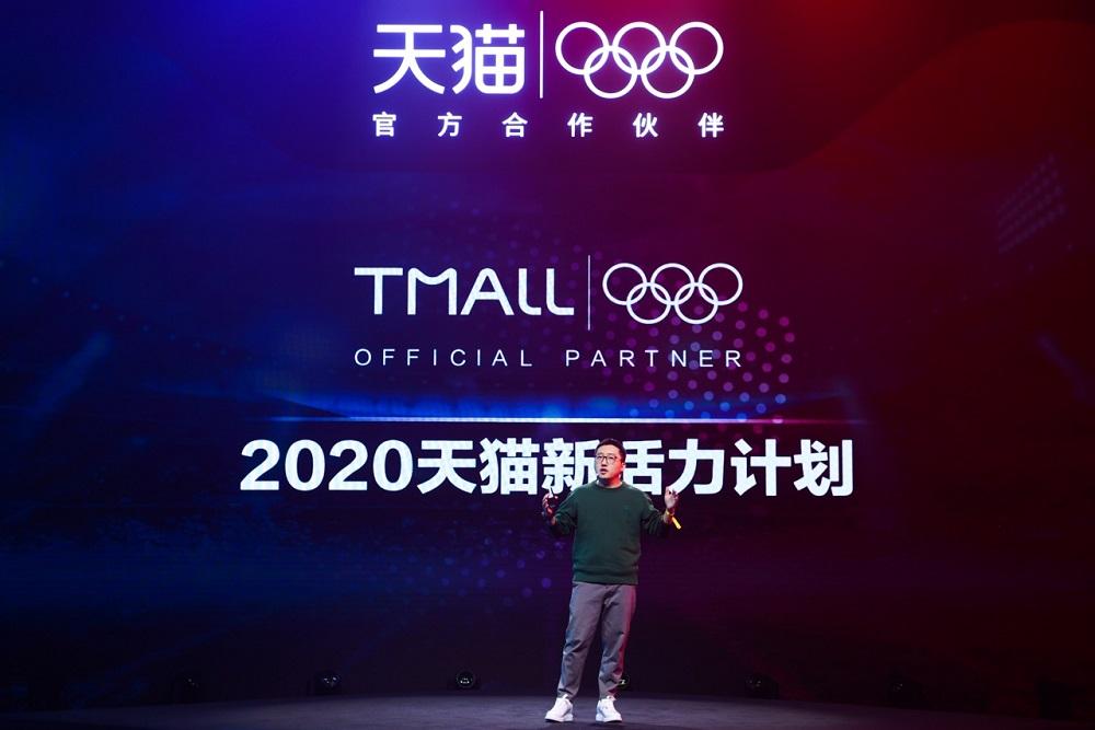 天貓營運平台事業部總經理劉博在上海發布2020天貓新活力計劃,全民健身時代已經到來。